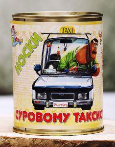 Носки консервированные Таксисту