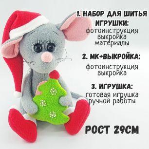 22-03 Мышка: Набор для шитья / МК+Выкройка / Игрушка