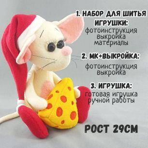 22-04 Мышка: Набор для шитья / МК+Выкройка / Игрушка