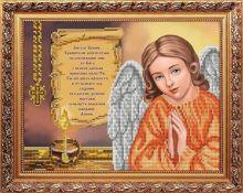 К-4055 Благовест. Молитва Ангелу Хранителю. А4 (набор 600 рублей)