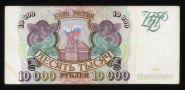 10000 РУБЛЕЙ 1993 ГОДА (БЕЗ МОДИФИКАЦИИ). ХОРОШАЯ! ЕТ 1584629