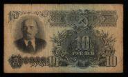 10 Рублей СССР 1947 (16 лент). РЕДКАЯ БАНКНОТА