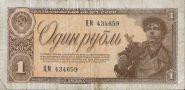 1 РУБЛЬ 1938 года СССР