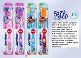 Jordan Step by step зубная щетка 3-5