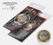 10 РУБЛЕЙ - BON JOVI, гравировка, в открытке