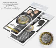 10 РУБЛЕЙ - MODERN TALKING, гравировка, в открытке