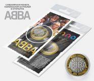 10 РУБЛЕЙ - ABBA, гравировка, в открытке