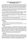 Buchang Naoxintong Capsule капсулы при инсульте, ишемии