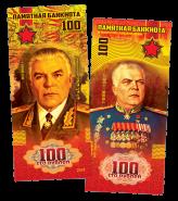 100 РУБЛЕЙ - Р.Я. МАЛИНОВСКИЙ, МАРШАЛЫ ПОБЕДЫ. ПАМЯТНАЯ СУВЕНИРНАЯ КУПЮРА