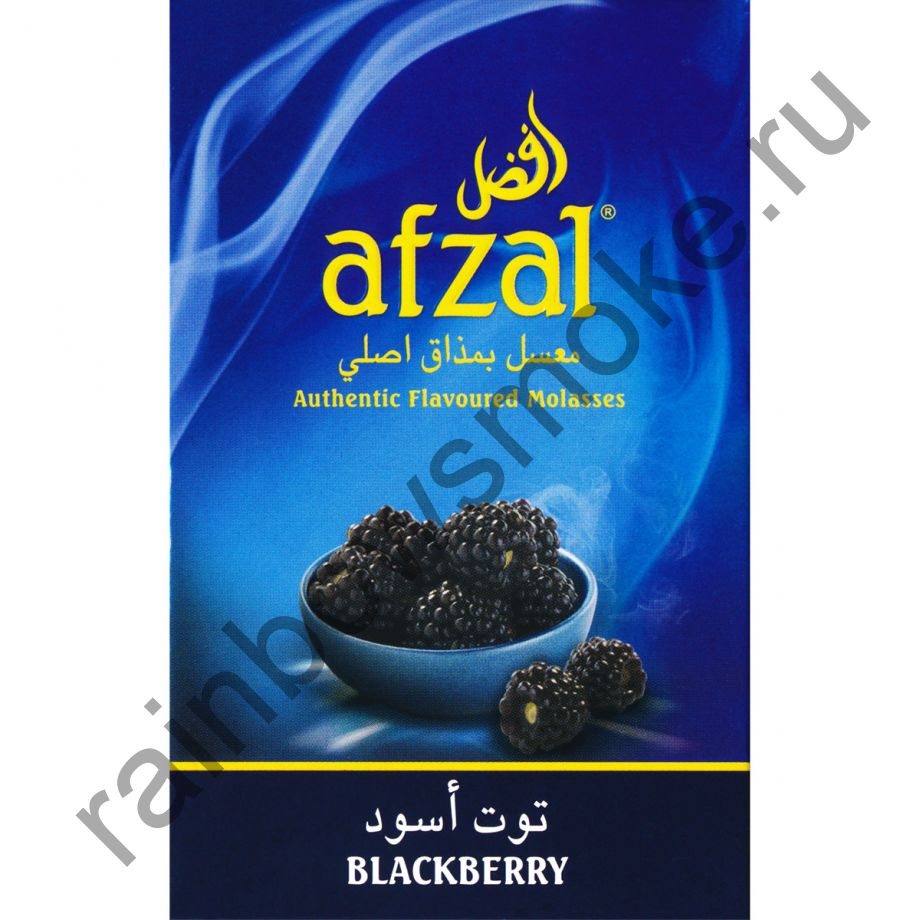 Afzal 1 кг - Blackberry(Ежевика)