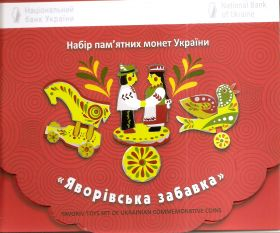 Яворовская забавка Набор монет 2 гривны Украина 2019 Серебро на заказ