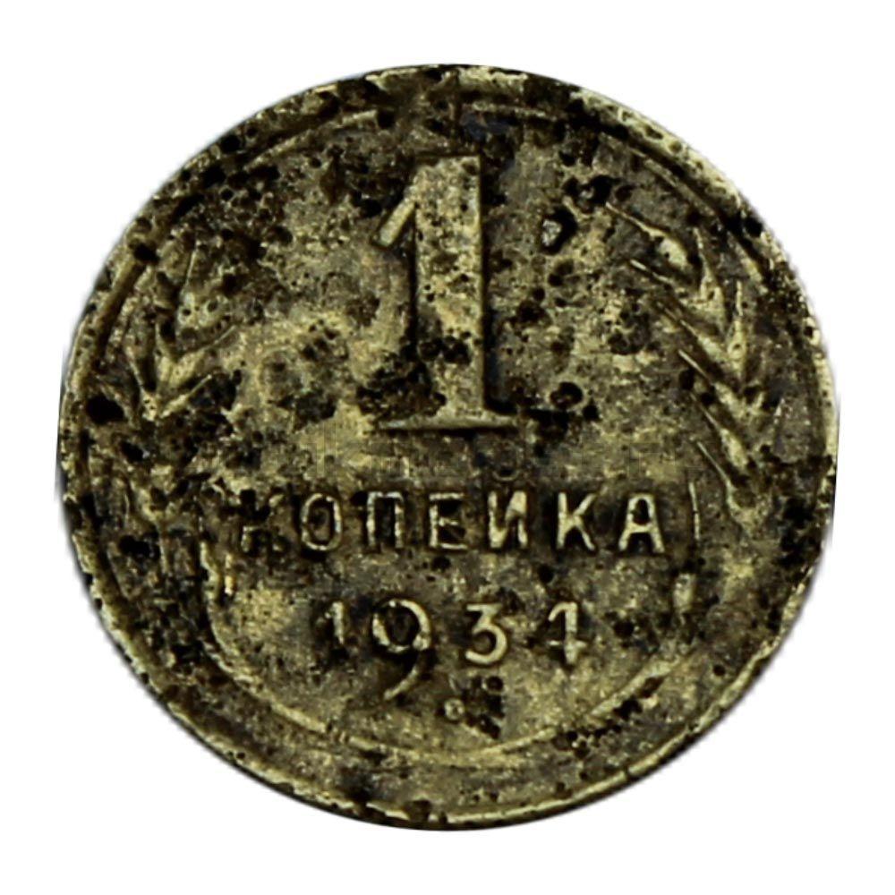 1 копейка 1934 G