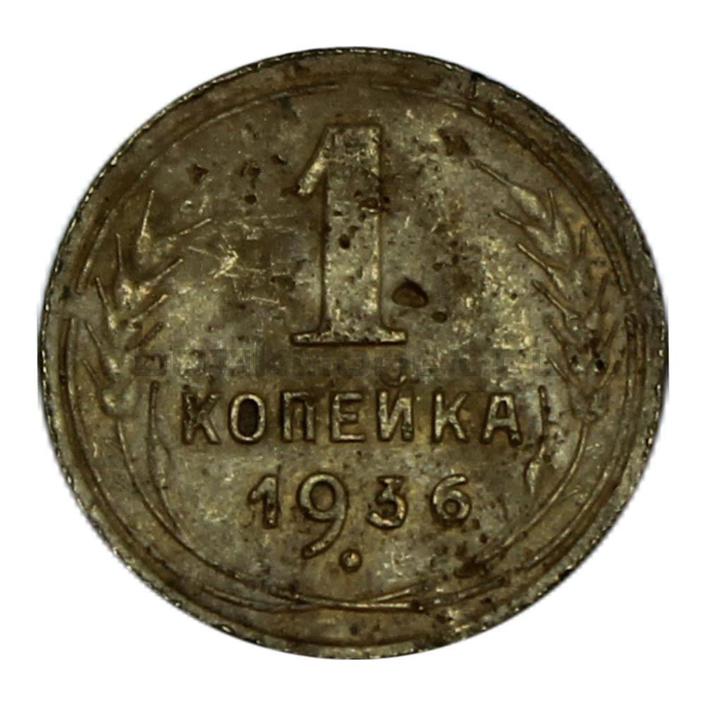 1 копейка 1936 VG