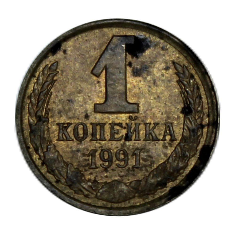 1 копейка 1991 Л XF