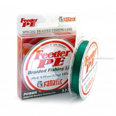 Шнур плетеный Fanatik Feeder PE X4 140 м / цвет: Green
