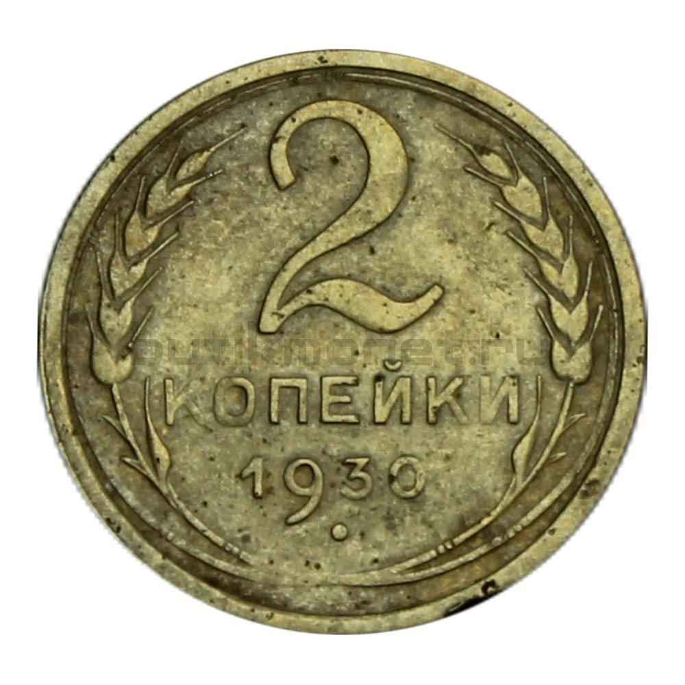 2 копейки 1930 F