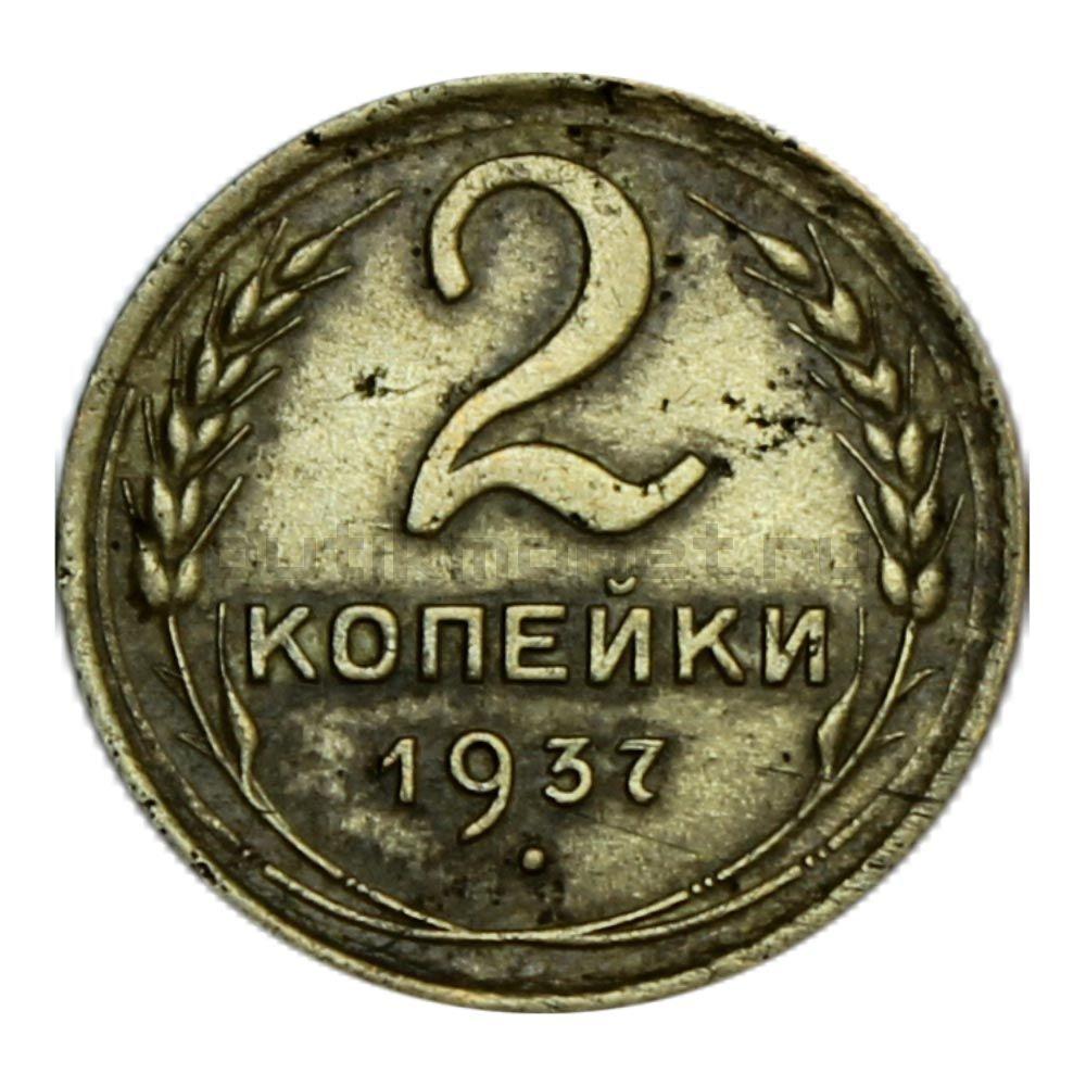 2 копейки 1937 F