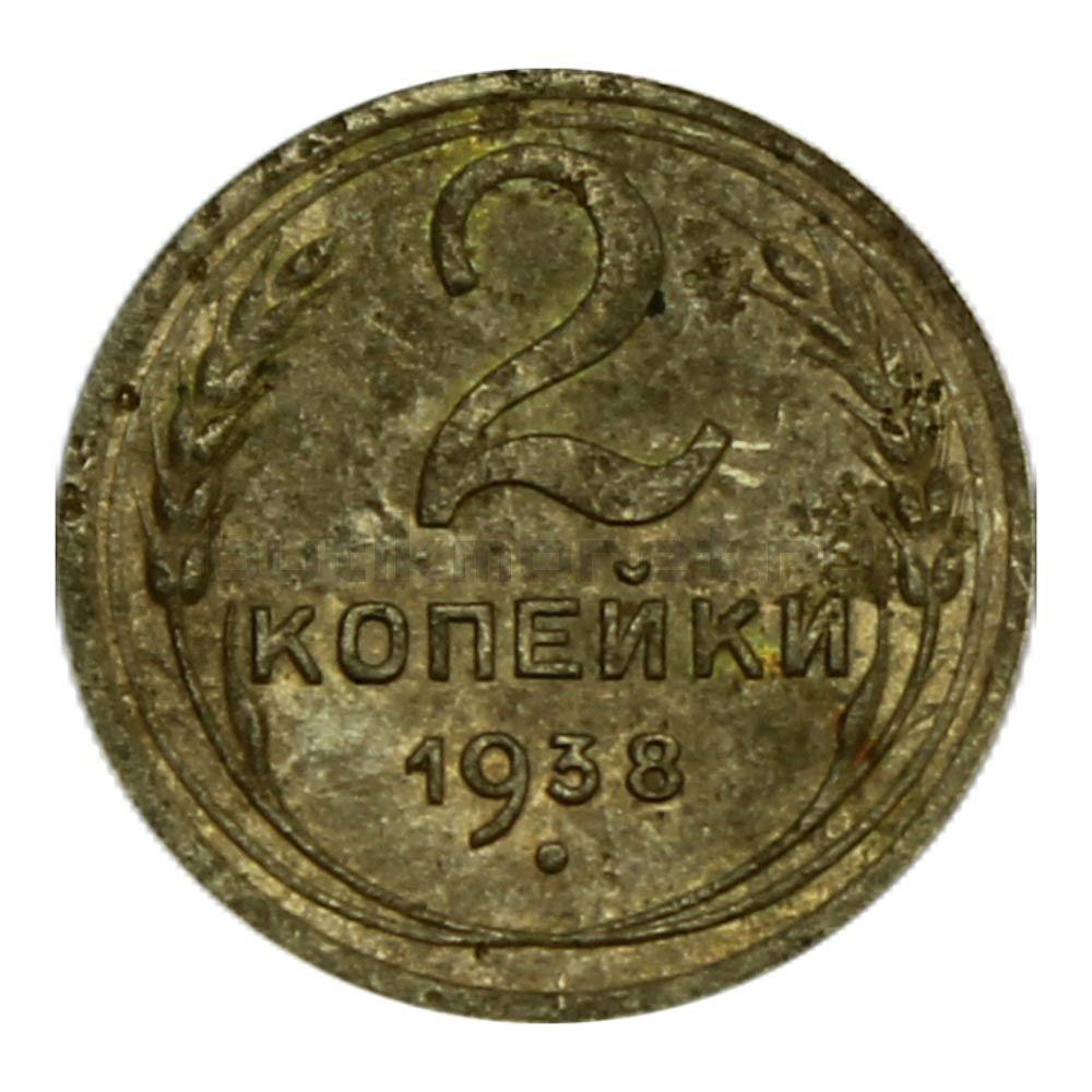 2 копейки 1938 F