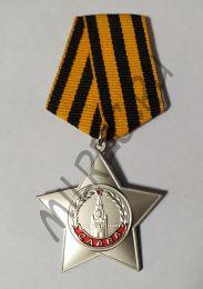 Орден Славы 3-й степени (копия)