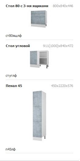 Кухня Лофт МДФ