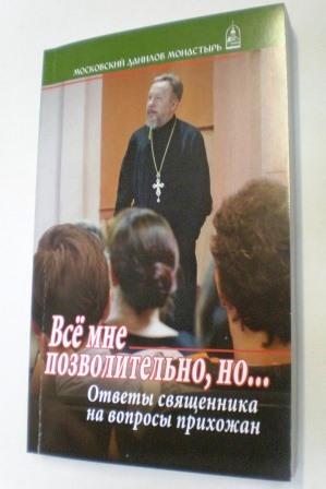 Все мне позволительно, но... Ответы священников на вопросы прихожан