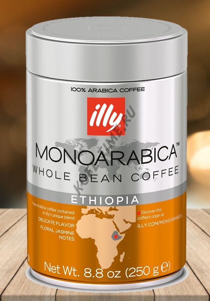 Кофе Illy (Илли) Ethiopie, 250 гр.