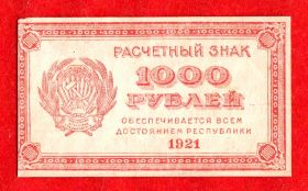 1000 рублей, 1921, XF-, ВЗ ЗВЕЗДЫ ДАВИДА ГОРИЗОНТАЛЬНО