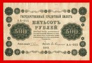 500 рублей, 1918, VF+, Пятаков – Гейльман, АА-055, ВЗ ГОРИЗОНТАЛЬНО (СТОЯТ)