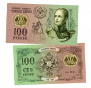 100 РУБЛЕЙ - АЛЕКСАНДР 1, Династия РОМАНОВЫ. ПАМЯТНАЯ СУВЕНИРНАЯ КУПЮРА