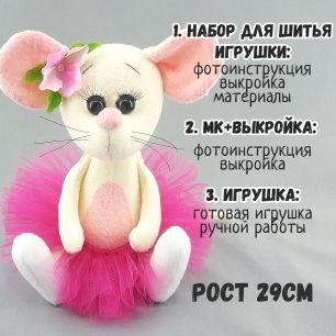 22-10 Мышка: Набор для шитья / МК+Выкройка / Игрушка