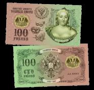 100 РУБЛЕЙ - ЕЛИЗАВЕТА ПЕТРОВНА, Династия РОМАНОВЫ. ПАМЯТНАЯ СУВЕНИРНАЯ КУПЮРА