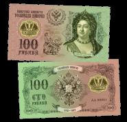 100 РУБЛЕЙ - АННА ИОАНОВНА, Династия РОМАНОВЫ. ПАМЯТНАЯ СУВЕНИРНАЯ КУПЮРА