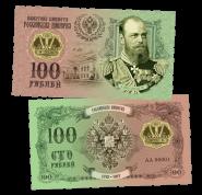 100 РУБЛЕЙ - АЛЕКСАНДР 3, Династия РОМАНОВЫ. ПАМЯТНАЯ СУВЕНИРНАЯ КУПЮРА