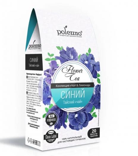 ПОЛЕЗЗНО Синий Тайский чай 20 фильтр-пакетов