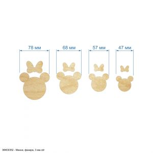Шаблон ''Минни, набор - 8 шаблонов'' , фанера 3 мм (1уп = 5наборов)