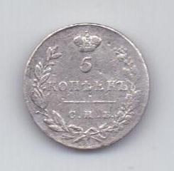 5 копеек 1830 года