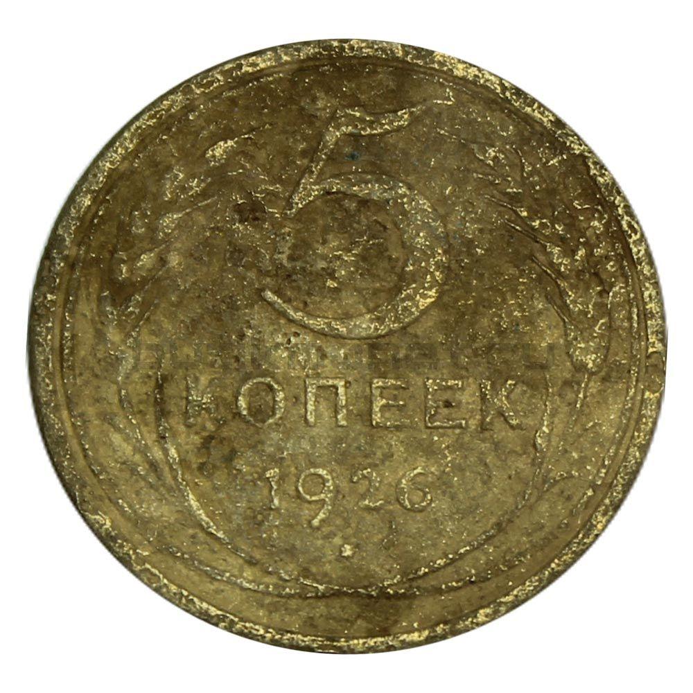 5 копеек 1926 VG
