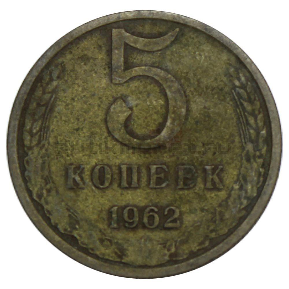 5 копеек 1962 XF
