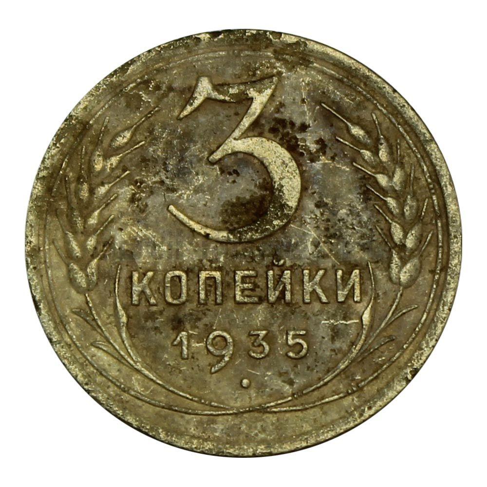 3 копейки 1935 старый герб G