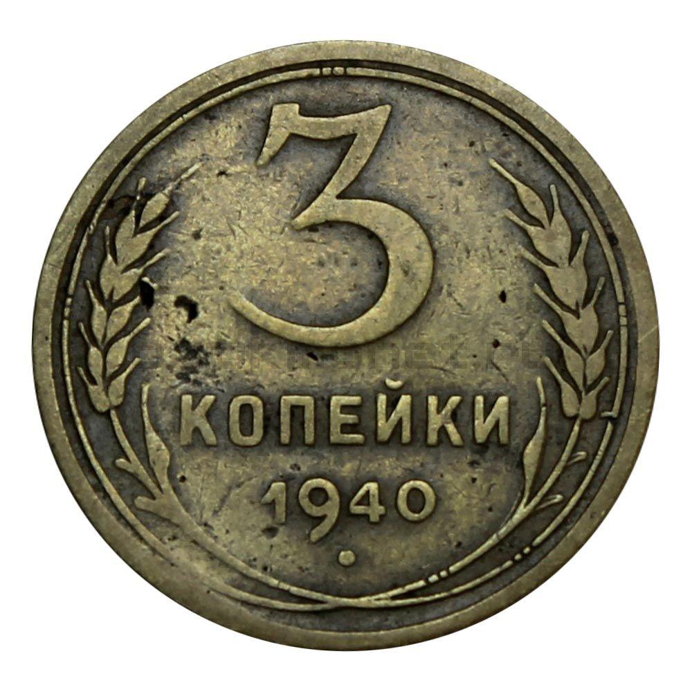 3 копейки 1940 F