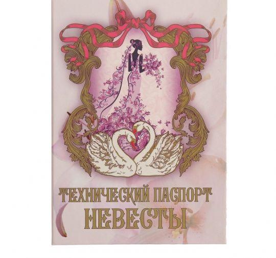 Технический паспорт невесты