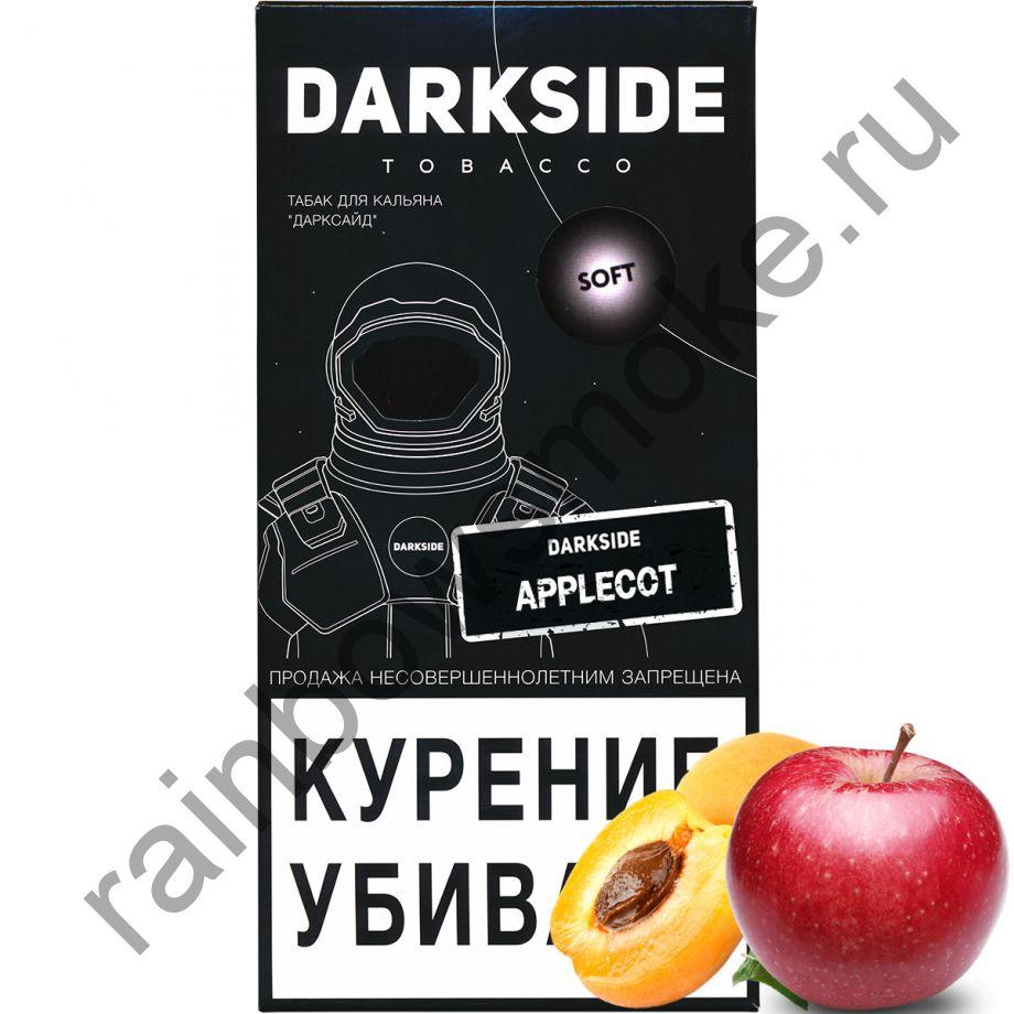 DarkSide Soft 250 гр - Applecot (Эпплкот)