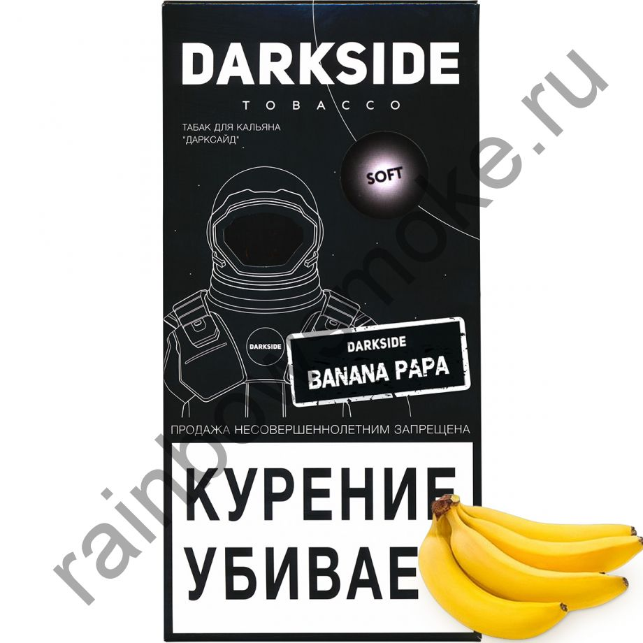 DarkSide Soft 250 гр - Banana Papa (Банана Папа)