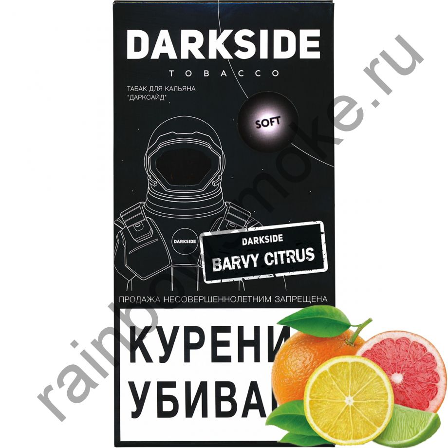DarkSide Soft 250 гр - Barvy Citrus (Барви Цитрус)