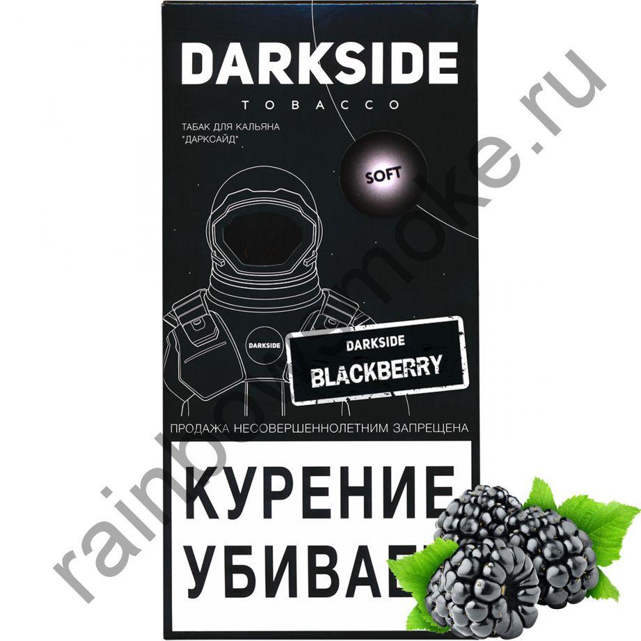 DarkSide Soft 250 гр - Blackberry (Блэкберри)