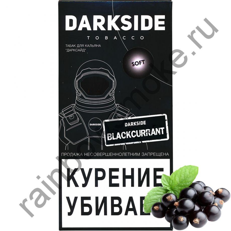 DarkSide Soft 250 гр - Blackcurrant (Блэккуррант)