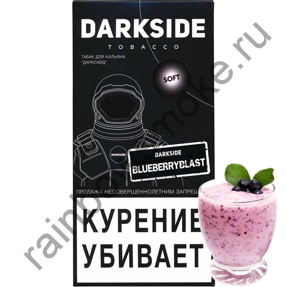 DarkSide Soft 250 гр - Blueberry Blast (Блюберри Бласт)