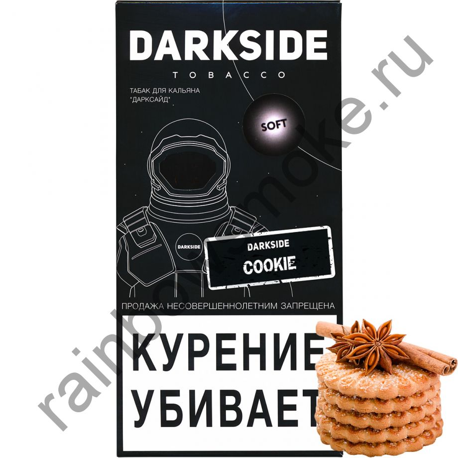 DarkSide Soft 250 гр - Cookie (Дарксайд Куки)