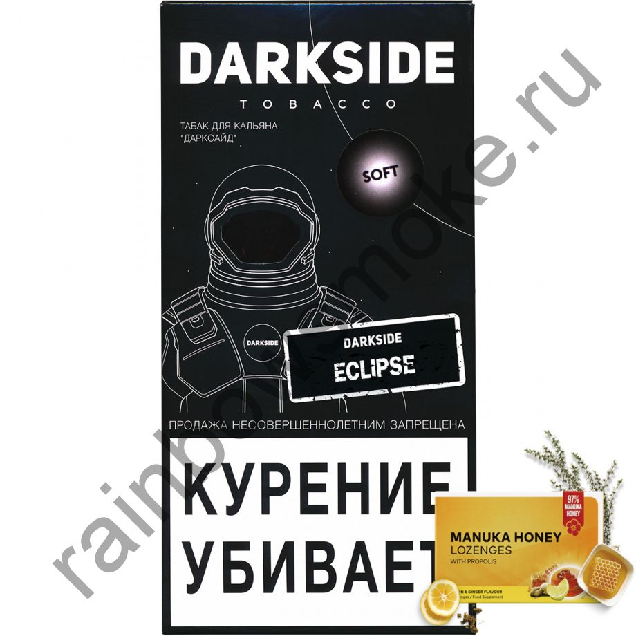 DarkSide Soft 250 гр - Eclipse (Эклипс)