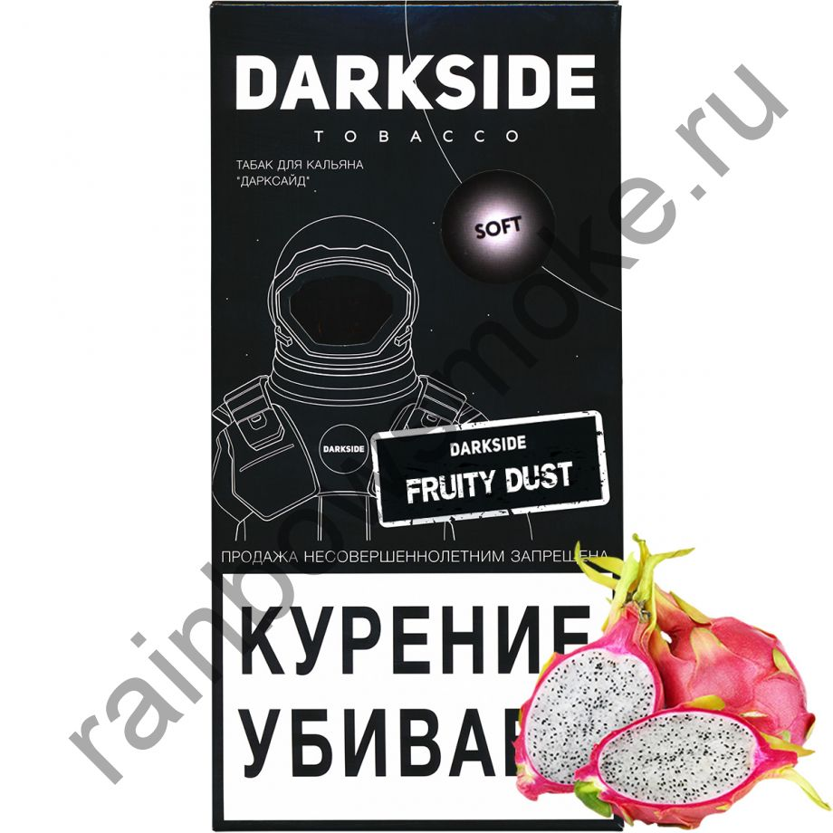 DarkSide Soft 250 гр - Fruity Dust (Фрути Даст)